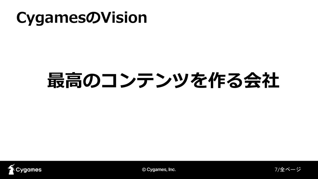 CygamesのVision 最高のコンテンツを作る会社 7/全ページ