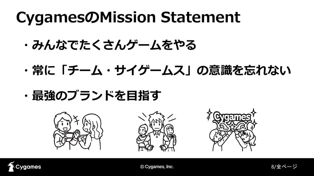 CygamesのMission Statement ・みんなでたくさんゲームをやる ・常に「チ...