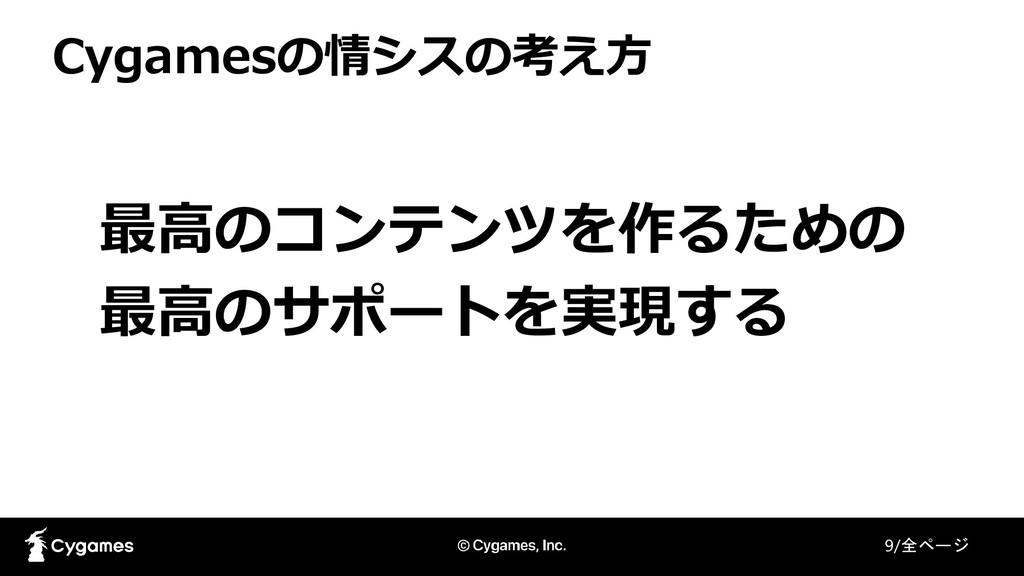 Cygamesの情シスの考え方 最高のコンテンツを作るための 最高のサポートを実現する 9/全...