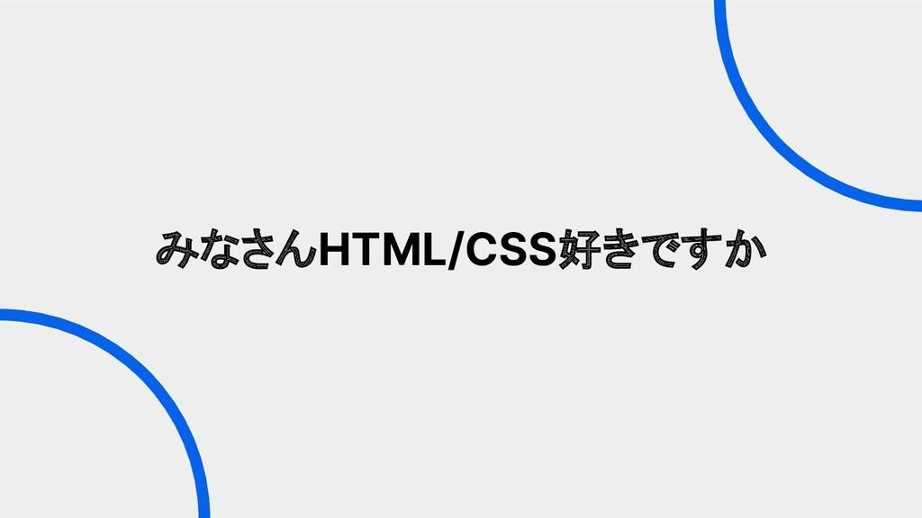 みなさんHTML/CSS好きですか