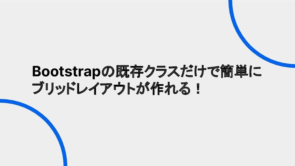 Bootstrapの既存クラスだけで簡単に ブリッドレイアウトが作れる!