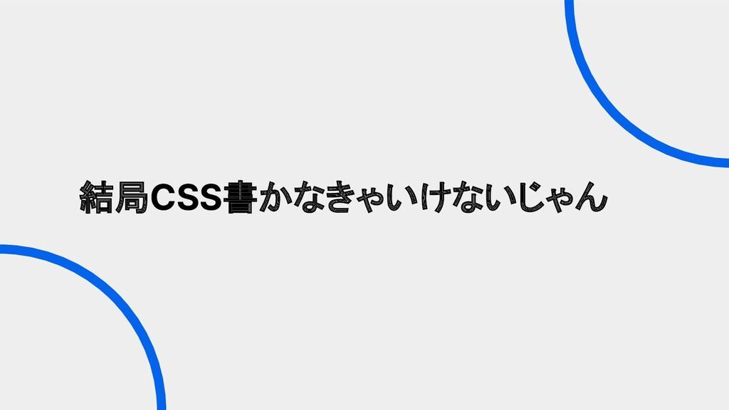 結局CSS書かなきゃいけないじゃん