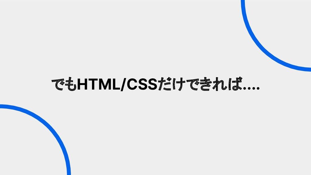でもHTML/CSSだけできれば....