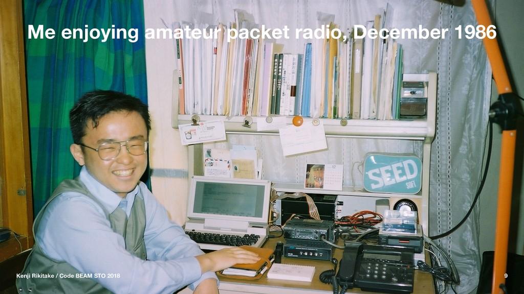 Me enjoying amateur packet radio, December 1986...