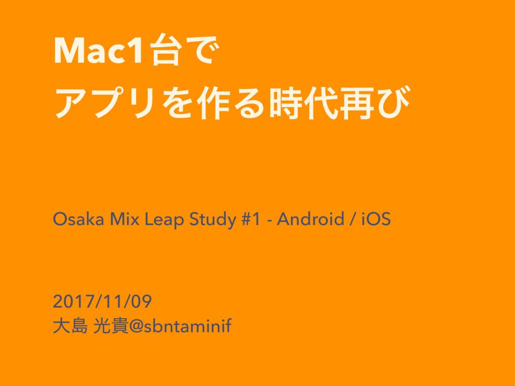 Mac1Ͱ ΞϓϦΛ࡞Δ࠶ͼ Osaka Mix Leap Study #1 - And...