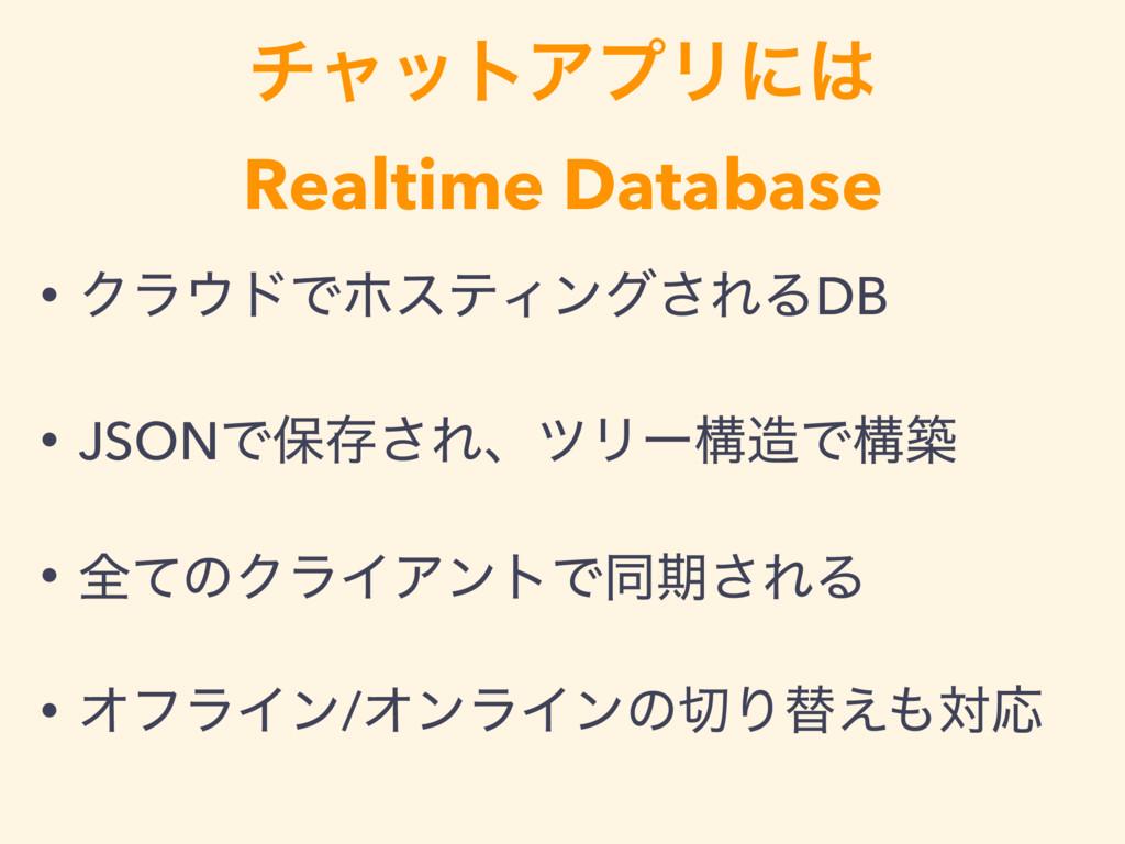 νϟοτΞϓϦʹ Realtime Database • ΫϥυͰϗεςΟϯά͞ΕΔDB...