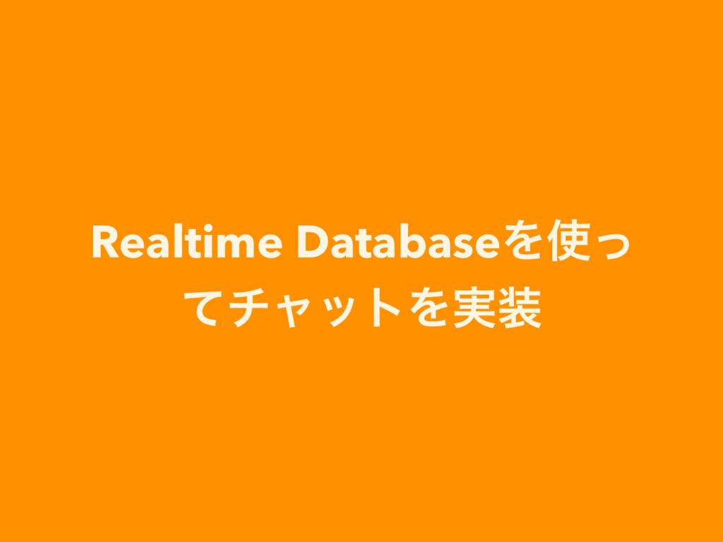 Realtime DatabaseΛͬ ͯνϟοτΛ࣮