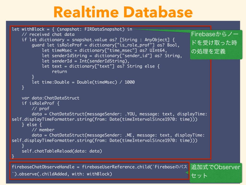 Realtime Database let withBlock = { (snapshot: ...
