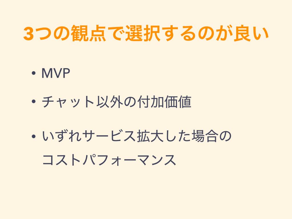 3ͭͷ؍Ͱબ͢Δͷ͕ྑ͍ • MVP • νϟοτҎ֎ͷՃՁ • ͍ͣΕαʔϏε֦େ͠...
