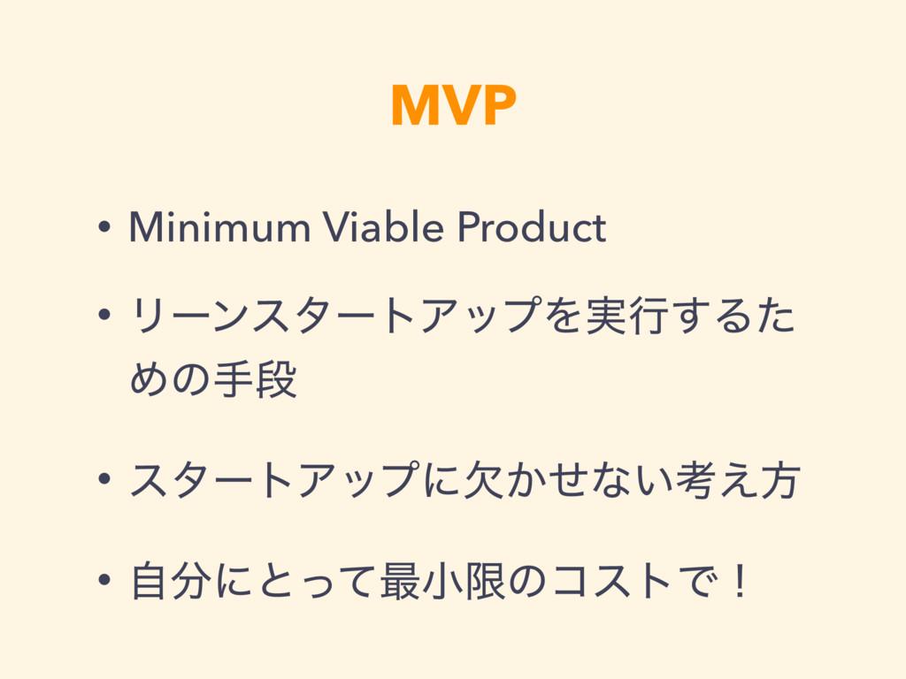 MVP • Minimum Viable Product • ϦʔϯελʔτΞοϓΛ࣮ߦ͢Δͨ...
