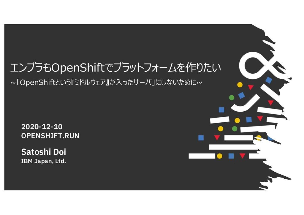 エンプラもOpenShiftでプラットフォームを作りたい ~「OpenShiftという『ミドル...