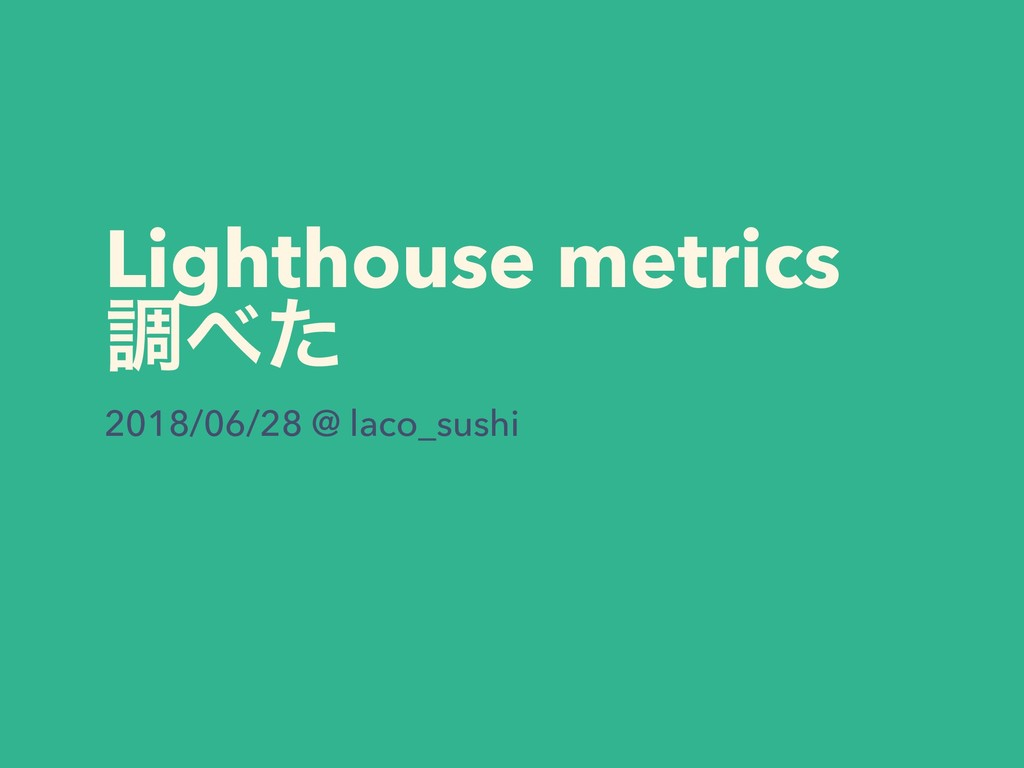 Lighthouse metrics ௐ΂ͨ 2018/06/28 @ laco_sushi