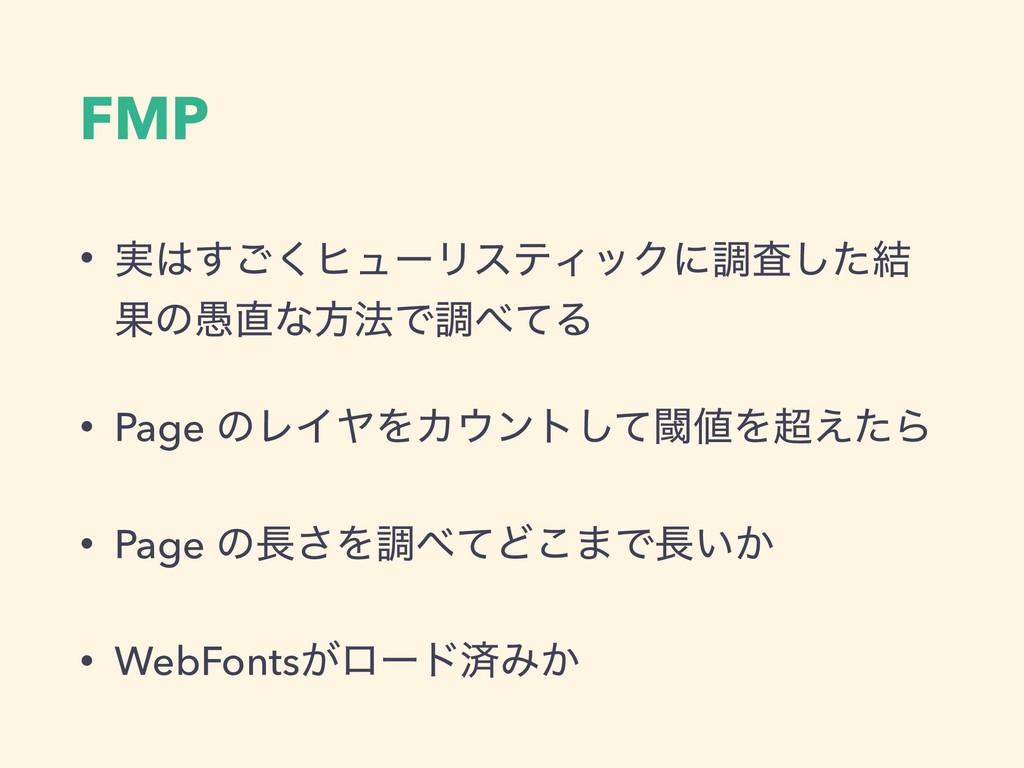 FMP • ࣮͘͢͝ώϡʔϦεςΟοΫʹௐࠪͨ݁͠ Ռͷ۪ͳํ๏ͰௐͯΔ • Page ...