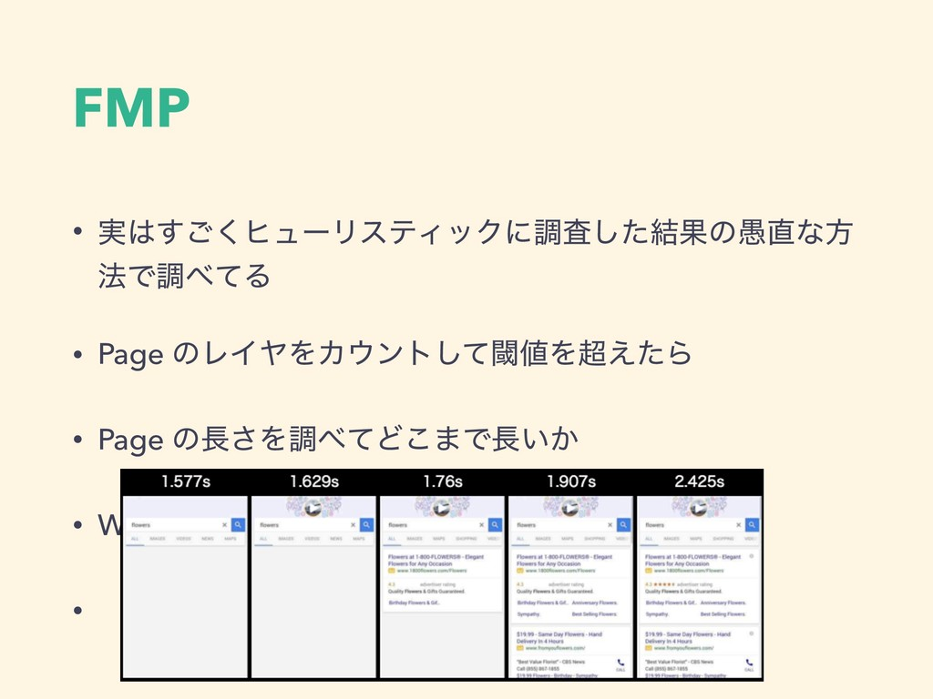 FMP • ࣮͘͢͝ώϡʔϦεςΟοΫʹௐࠪͨ݁͠Ռͷ۪ͳํ ๏ͰௐͯΔ • Page ...