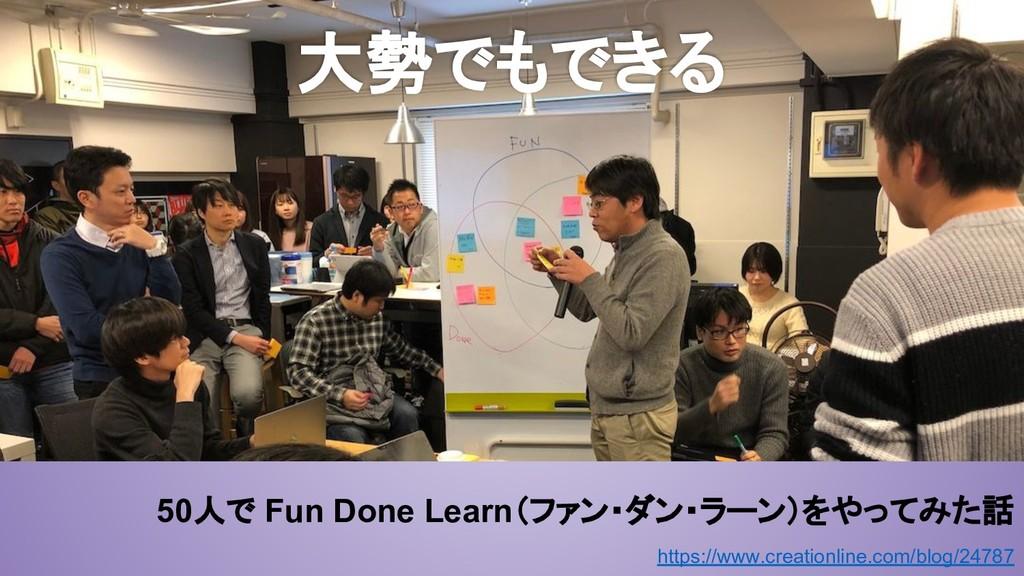 50人で Fun Done Learn(ファン・ダン・ラーン)をやってみた話 https://...