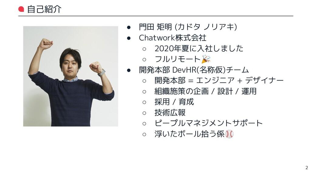 自己紹介 2 ● 門田 矩明 (カドタ ノリアキ) ● Chatwork株式会社 ○ 2020...