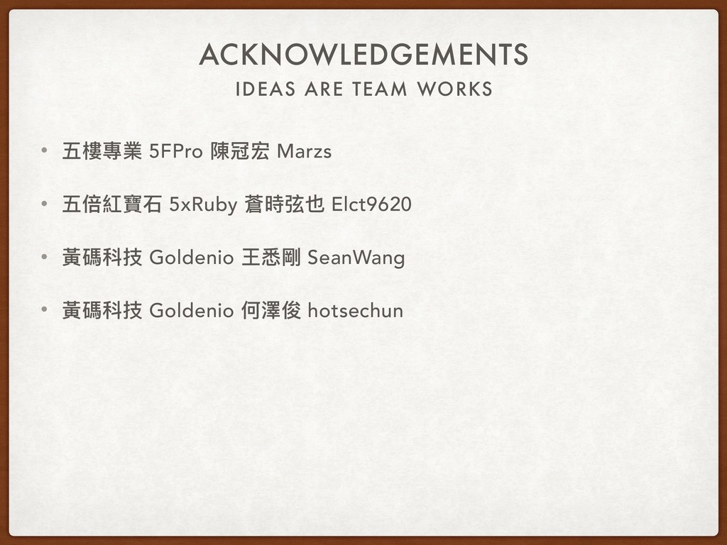 IDEAS ARE TEAM WORKS ACKNOWLEDGEMENTS • 五樓樓專業 5...