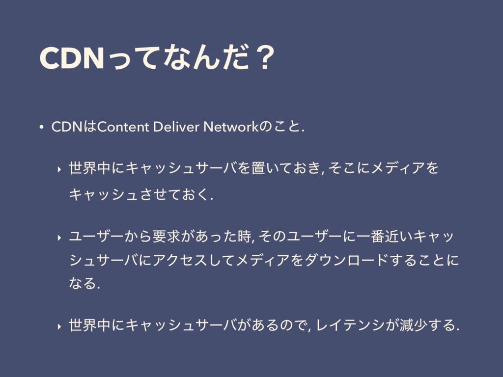 CDNͬͯͳΜͩʁ • CDNContent Deliver Networkͷ͜ͱ. ‣ ੈ...