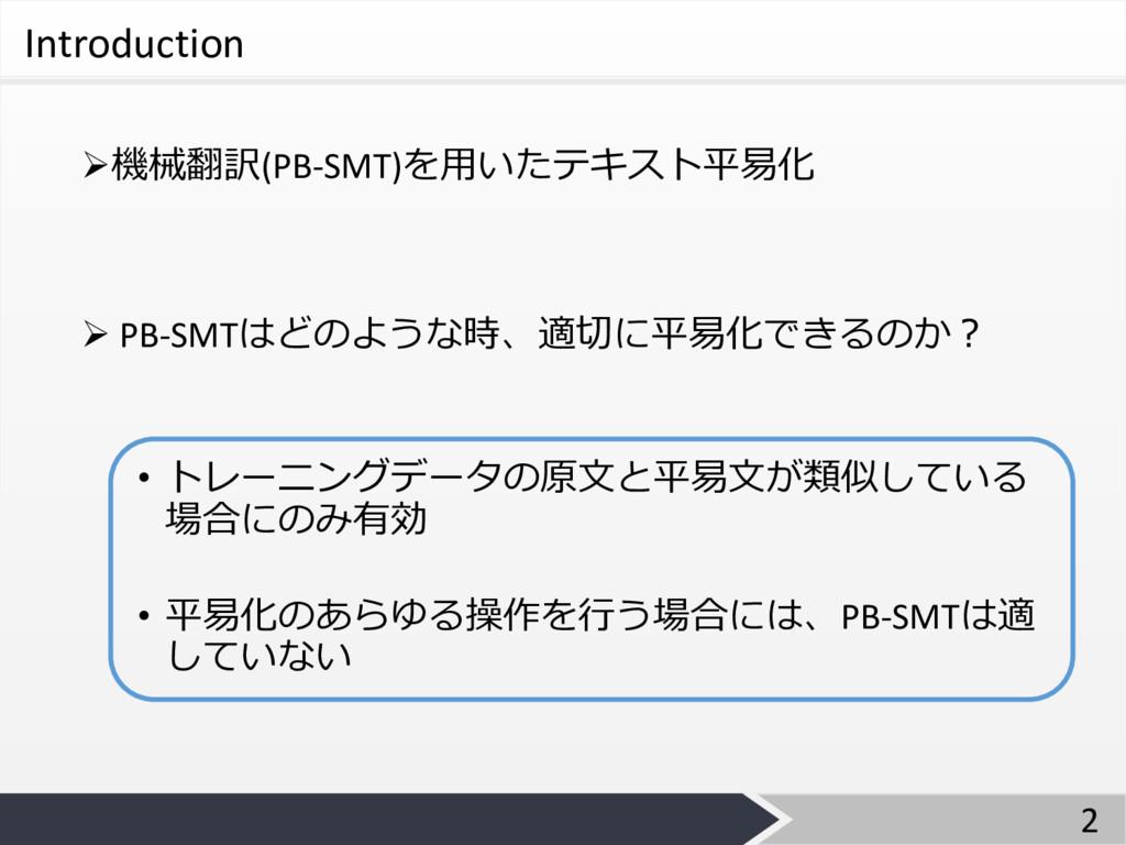 Introduction Ø機械翻訳(PB-SMT)を⽤いたテキスト平易化 Ø PB-SMTは...