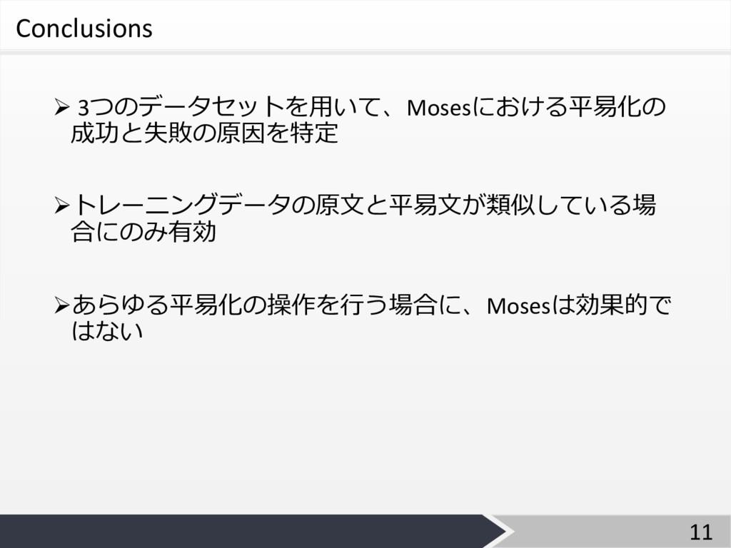 Conclusions Ø 3つのデータセットを⽤いて、Mosesにおける平易化の 成功と失敗...