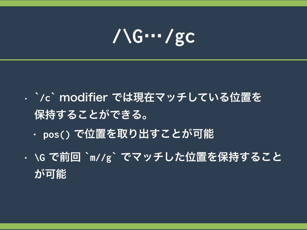/\G…/gc w A/cANPEJpFSͰݱࡏϚον͍ͯ͠ΔҐஔΛ อ͢Δ͜ͱ͕Ͱ...