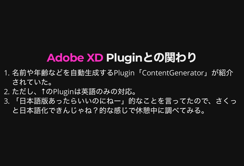 Adobe XD Adobe XD Plugin との関わり Plugin との関わり 1. ...