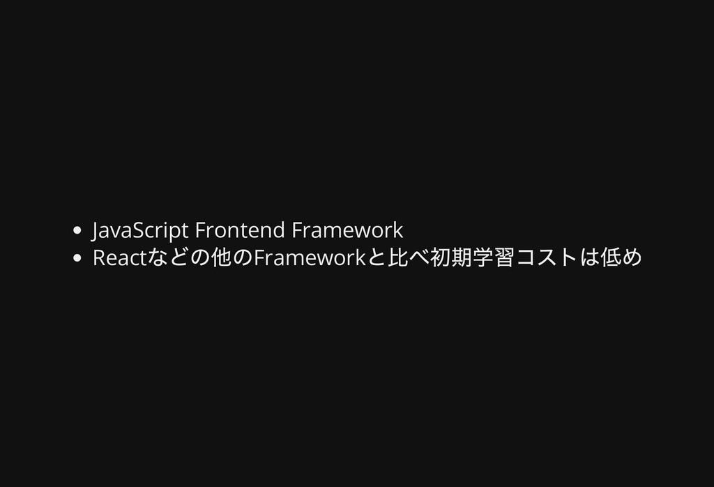 JavaScript Frontend Framework React などの他のFramew...