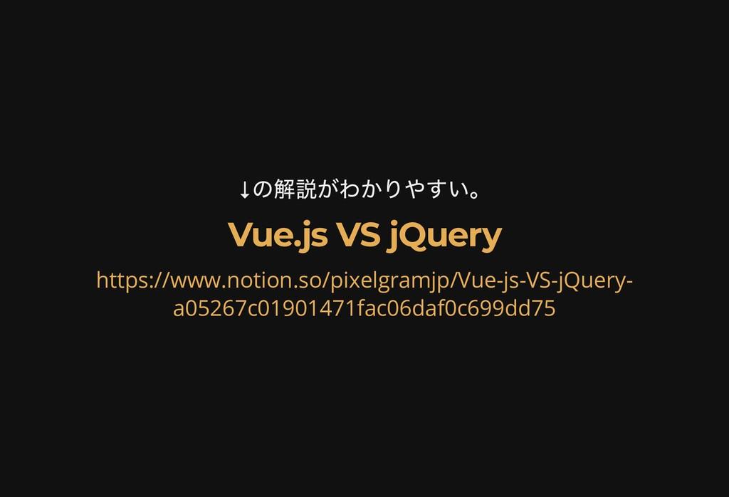 ↓の解説がわかりやすい。 Vue.js VS jQuery Vue.js VS jQuery ...