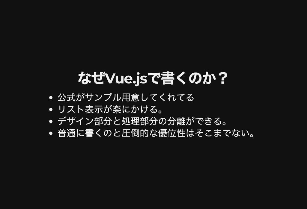 なぜ Vue.js で書くのか? なぜ Vue.js で書くのか? 公式がサンプル⽤意してくれ...