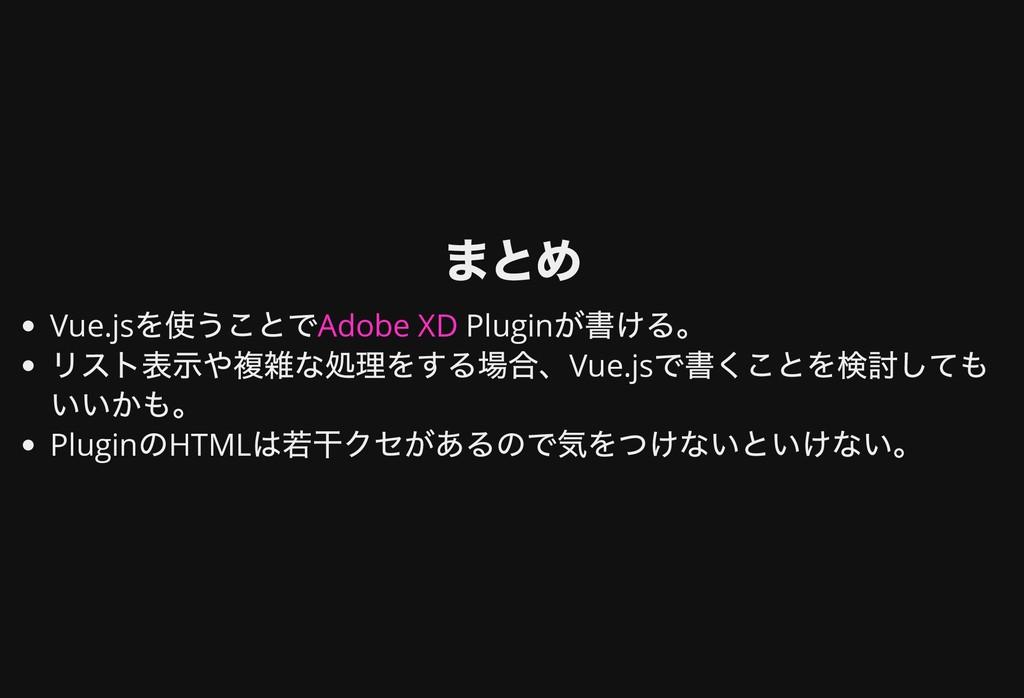 まとめ まとめ Vue.js を使うことでAdobe XD Plugin が書ける。 リスト表...