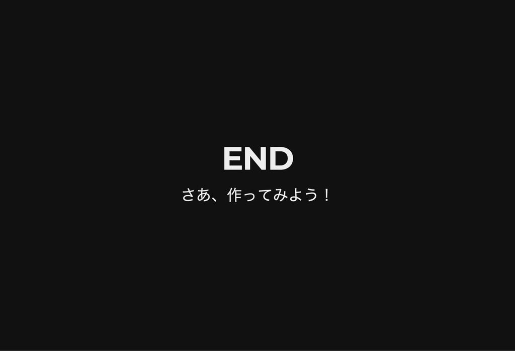 END END さあ、作ってみよう!