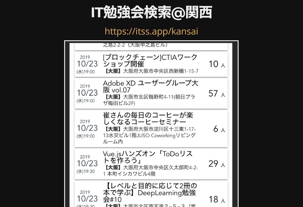 IT 勉強会検索 @ 関⻄ IT 勉強会検索 @ 関⻄ https://itss.app/ka...