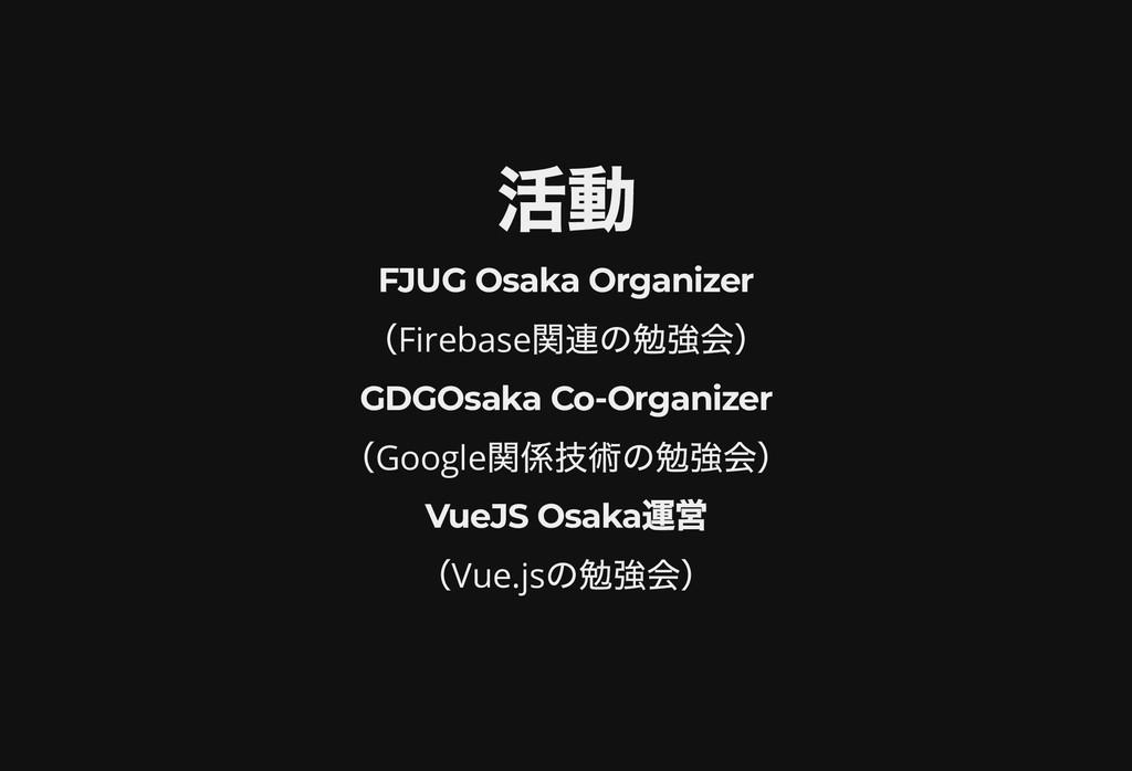活動 活動 FJUG Osaka Organizer FJUG Osaka Organizer...