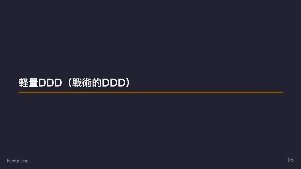 軽量DDD(戦術的DDD) Nextat Inc. 16