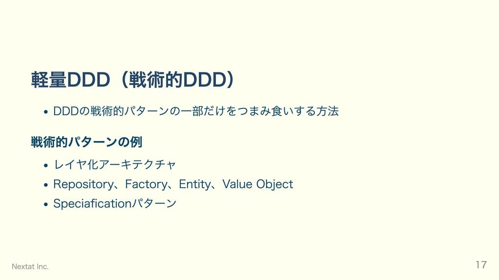 軽量DDD(戦術的DDD) DDDの戦術的パターンの⼀部だけをつまみ⾷いする⽅法 戦術的パター...