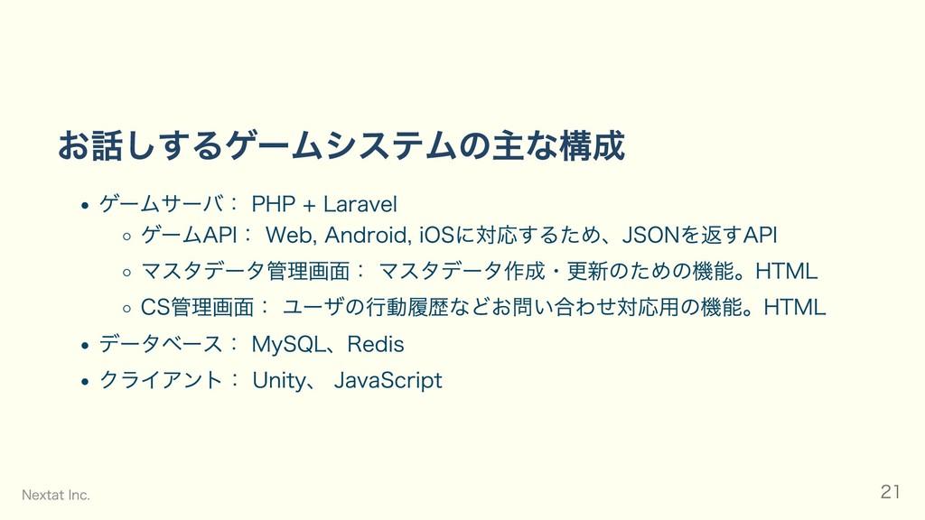 お話しするゲームシステムの主な構成 ゲームサーバ: PHP + Laravel ゲームAPI:...