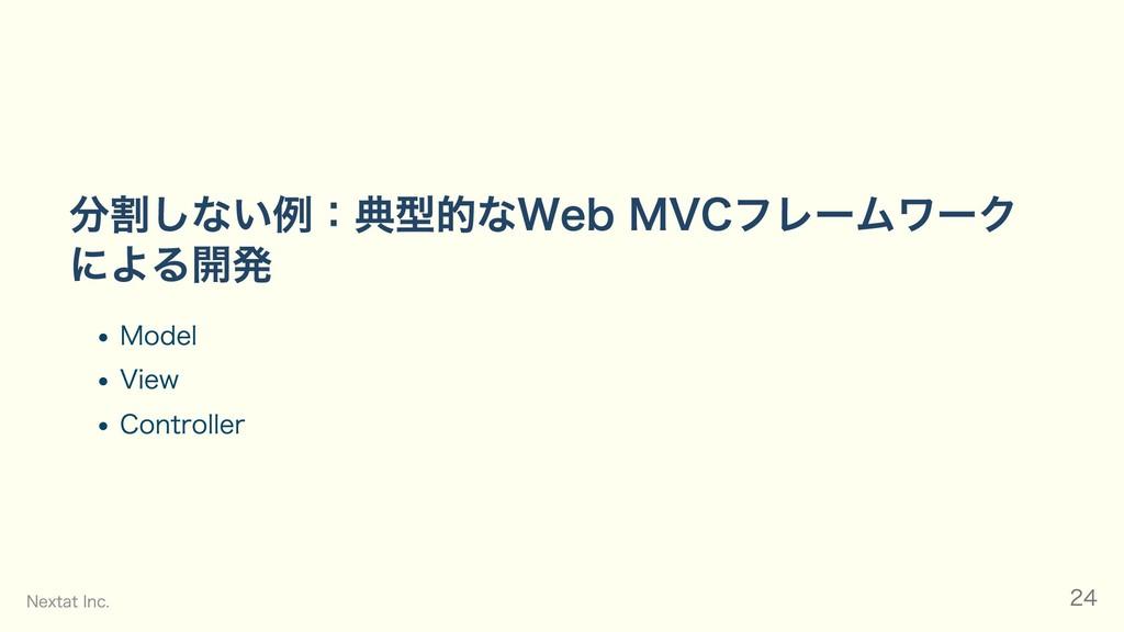 分割しない例:典型的なWeb MVCフレームワーク による開発 Model View Cont...