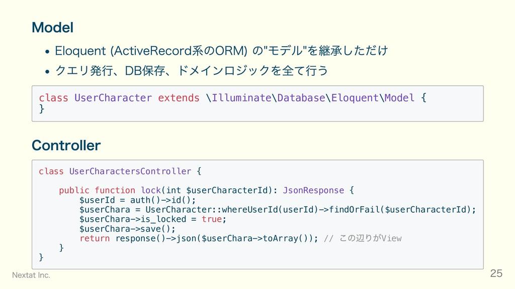 """Model Eloquent (ActiveRecord系のORM) の""""モデル""""を継承しただ..."""