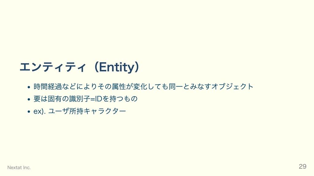 エンティティ(Entity) 時間経過などによりその属性が変化しても同⼀とみなすオブジェクト ...