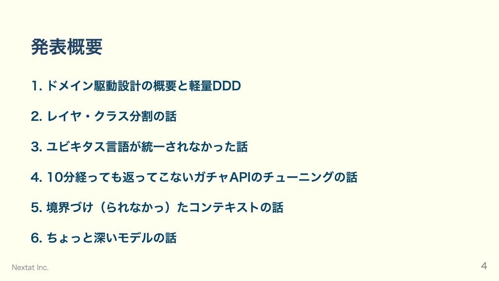 発表概要 1. ドメイン駆動設計の概要と軽量DDD 2. レイヤ・クラス分割の話 3. ユビキ...
