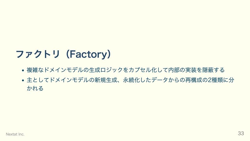 ファクトリ(Factory) 複雑なドメインモデルの⽣成ロジックをカプセル化して内部の実装を隠...