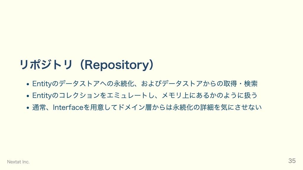 リポジトリ(Repository) Entityのデータストアへの永続化、およびデータストアか...