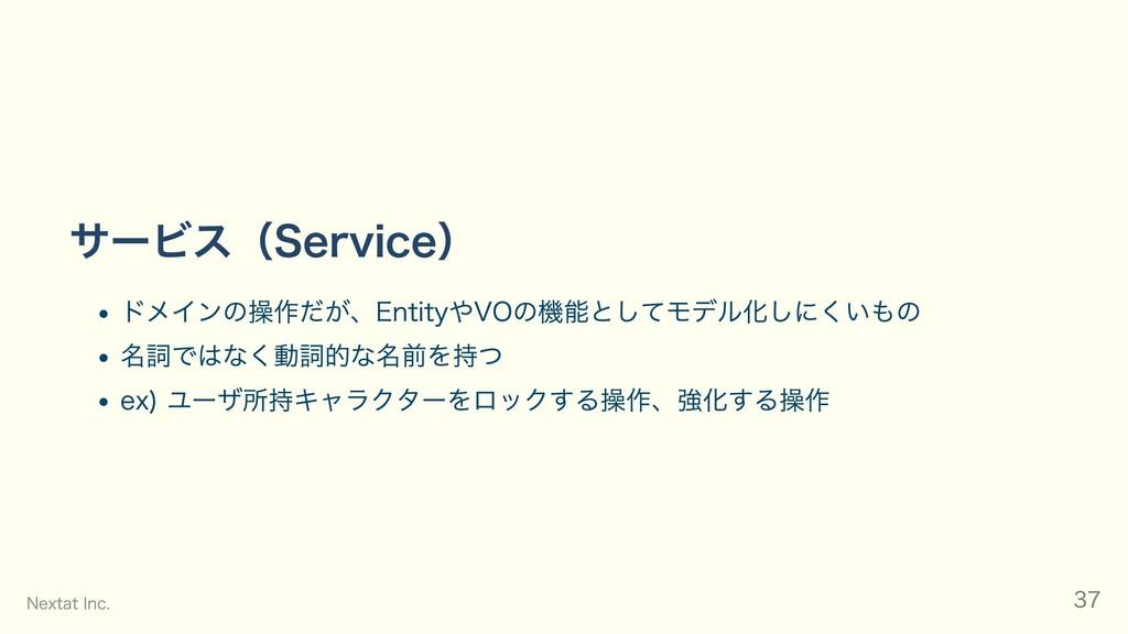 サービス(Service) ドメインの操作だが、EntityやVOの機能としてモデル化しにくい...