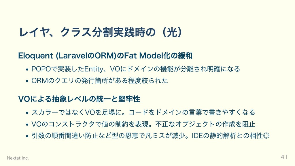 レイヤ、クラス分割実践時の(光) Eloquent (LaravelのORM)のFat Mod...