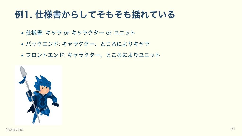 例1. 仕様書からしてそもそも揺れている 仕様書: キャラ or キャラクター or ユニット...