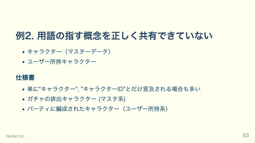 例2. ⽤語の指す概念を正しく共有できていない キャラクター(マスターデータ) ユーザー所持キ...