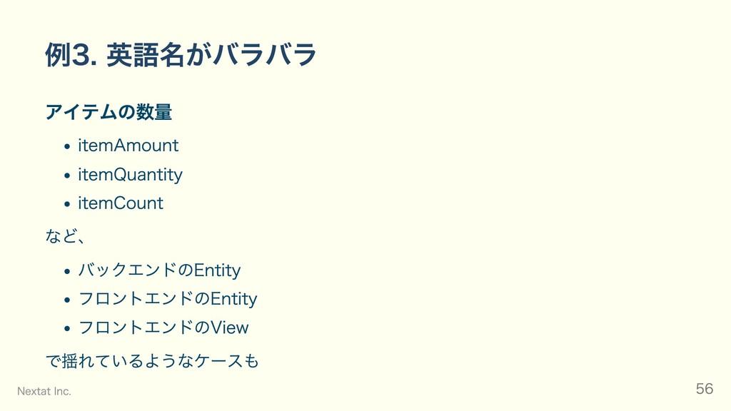 例3. 英語名がバラバラ アイテムの数量 itemAmount itemQuantity it...