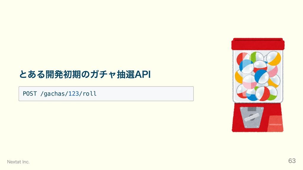 とある開発初期のガチャ抽選API POST /gachas/123/roll Nextat I...