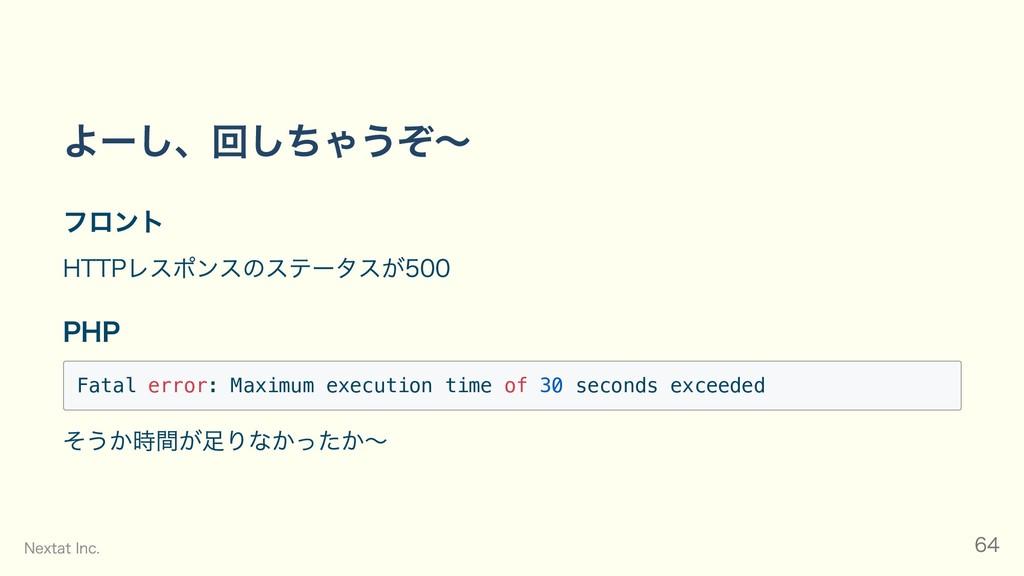 よーし、回しちゃうぞ〜 フロント HTTPレスポンスのステータスが500 PHP Fatal ...