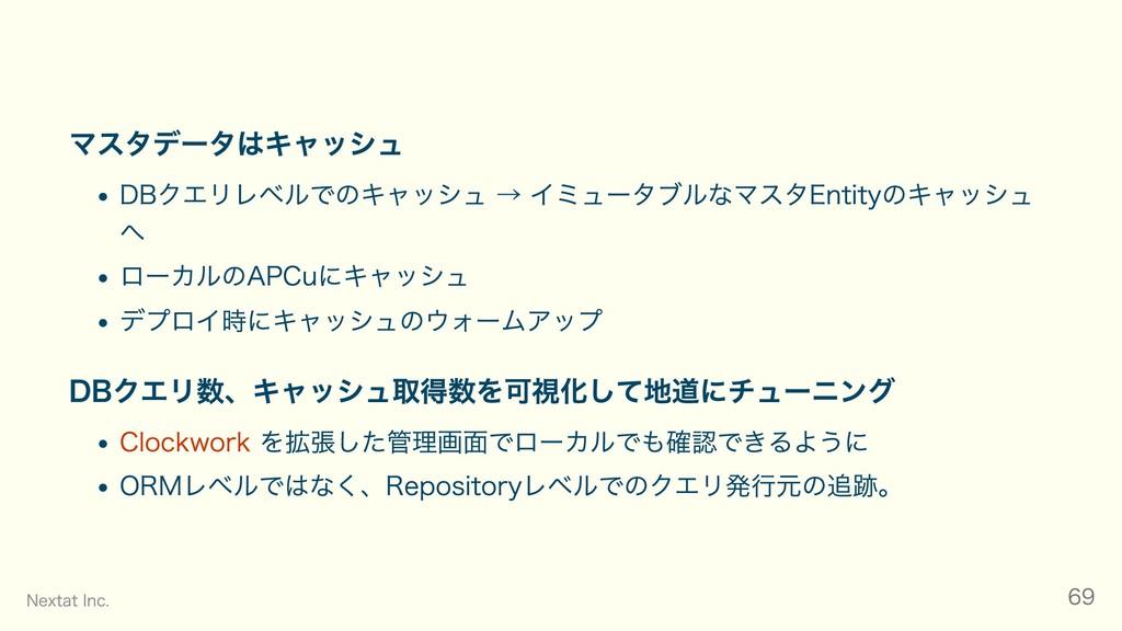 マスタデータはキャッシュ DBクエリレベルでのキャッシュ → イミュータブルなマスタEntit...